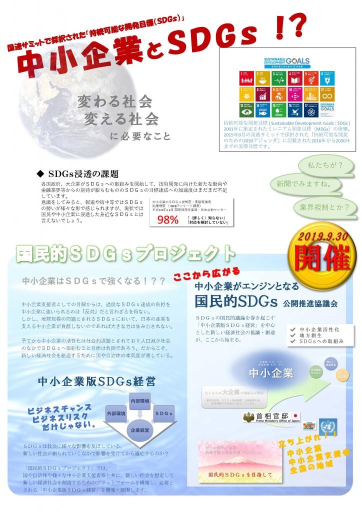 【リーフレット表】国民的SDGs公開推進協議会