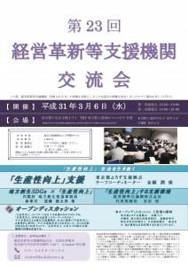 第23回経営革新等支援機関交流会開催のご案内_ページ_1