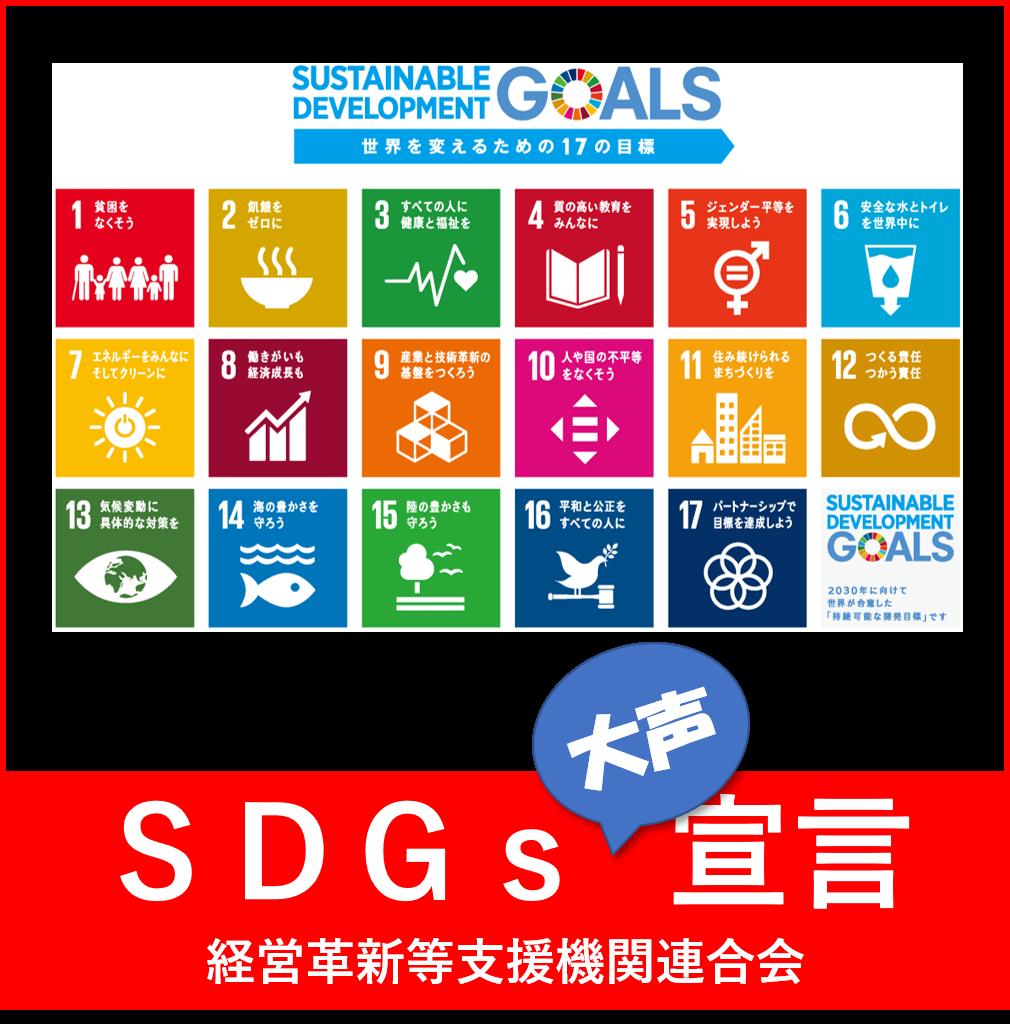 【ロゴ】SDGs大声宣言