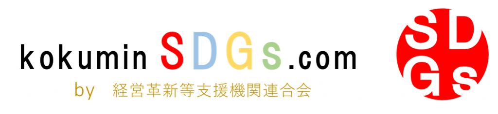 国民的SDGs&中小企業版SDGs経営(余白)