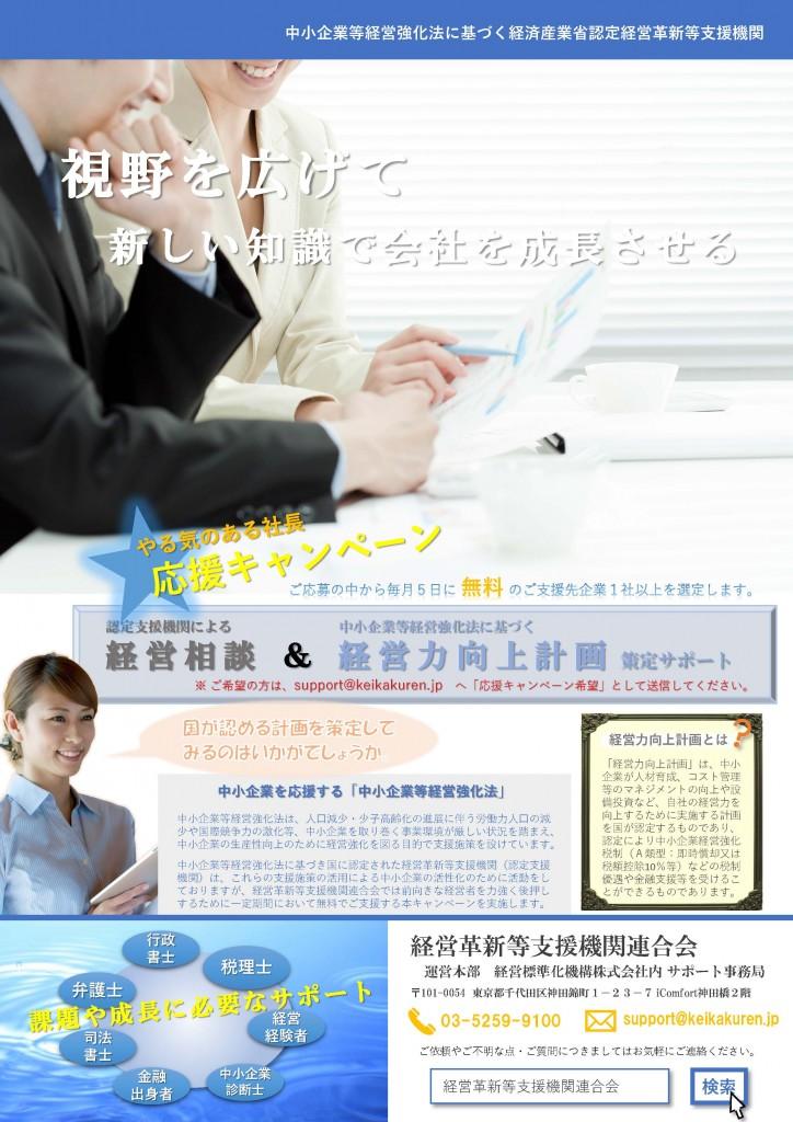 「経営力向上計画キャンペーン」リーフレット190509