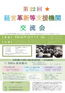 第22回経営革新等支援機関交流会開催のご案内_ページ_1