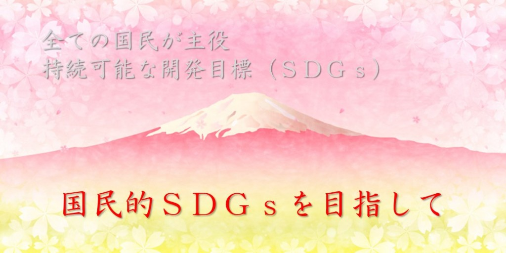 【ロゴ】国民的SDGs