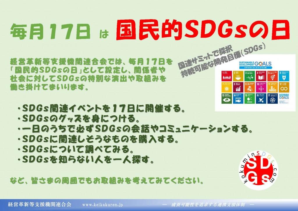 毎月17日は国民的SDGsの日