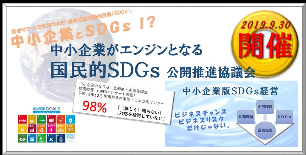 国民的SDGs第一回会合開催ロゴ